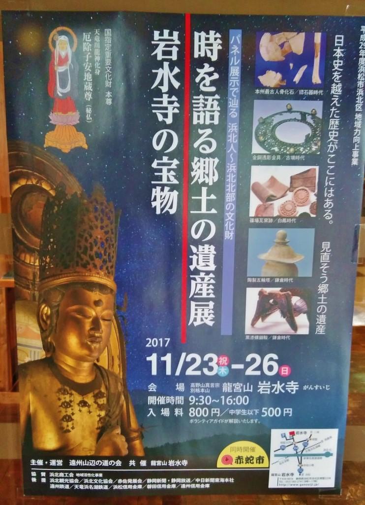 岩水寺イベント