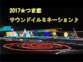 つま恋イルミネーション2017