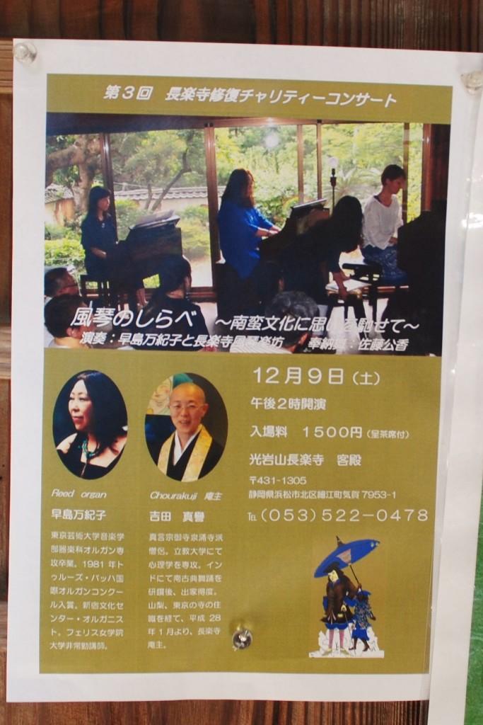 長楽寺イベント情報