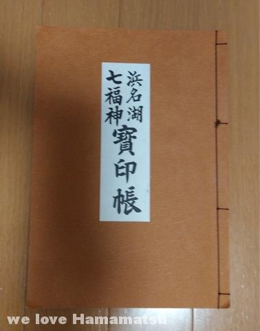 浜名湖七福神専用の朱印帳