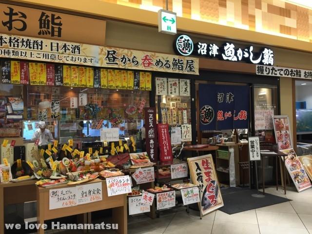 魚がし鮨メイワン店