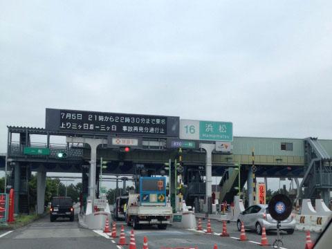 東名高速道路 浜松I.C.