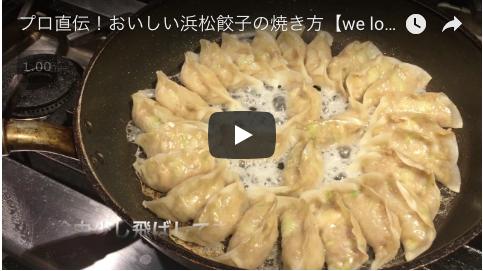 htube:welove浜松の動画配信:浜松餃子の美味しい焼き方