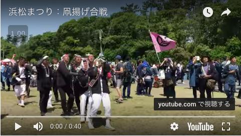 Htube:welove浜松動画集:浜松まつり凧合戦