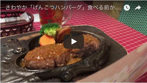 htube:welove浜松動画集:さわやかのげんこつハンバーグ