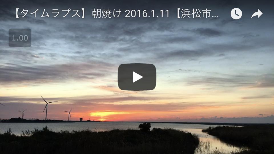 【タイムラプス】朝焼け 2016.1.11【浜松市天竜川河口】