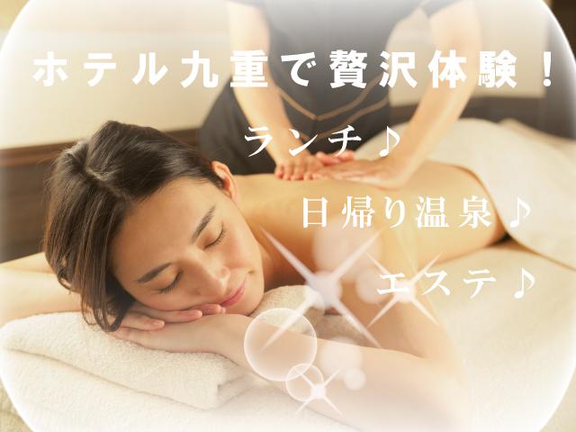 ホテル九重ランチ&エステ体験