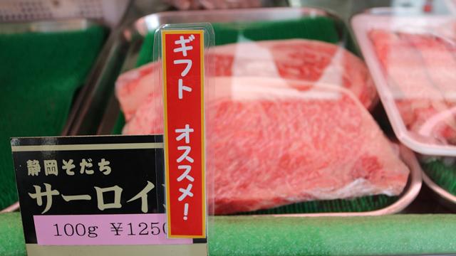 渡辺精肉店