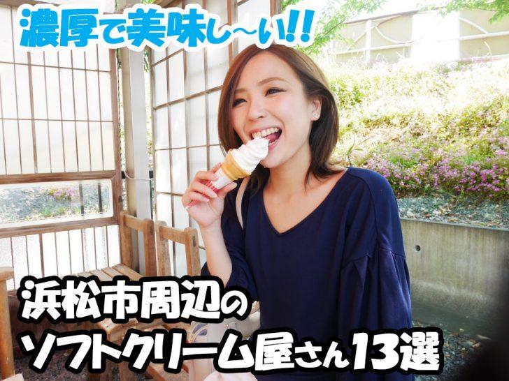 年中楽しめる!美味しいソフトクリームが食べられる浜松周辺のお店13選!