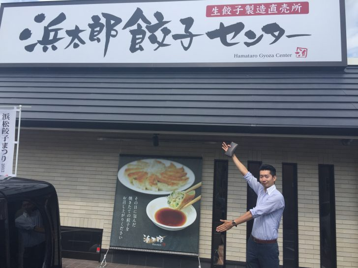 餃子工場直売の餃子センター浜太郎さん
