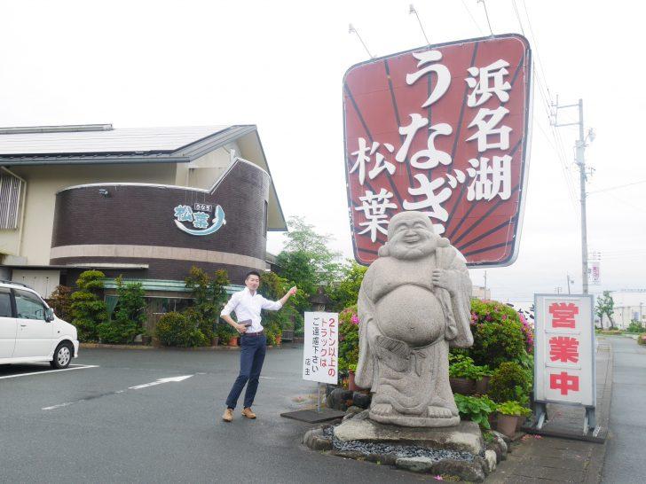 浜松インターから一番近い美味しいうなぎ屋さんに行ってきました!