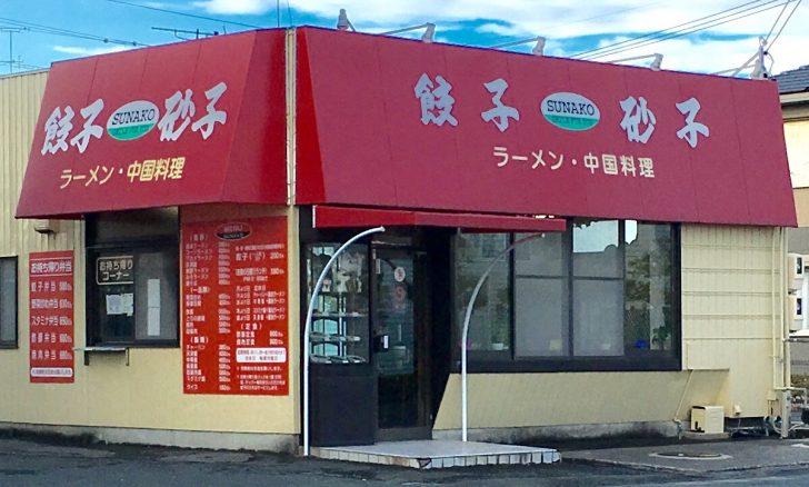 餃子のドライブスルー!?餃子の街・浜松ならではの体験をしてみた!