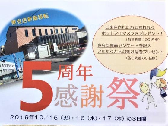 浜松いわた信用金庫東支店