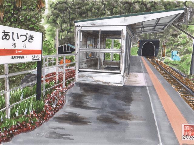 JR飯田線 相月駅