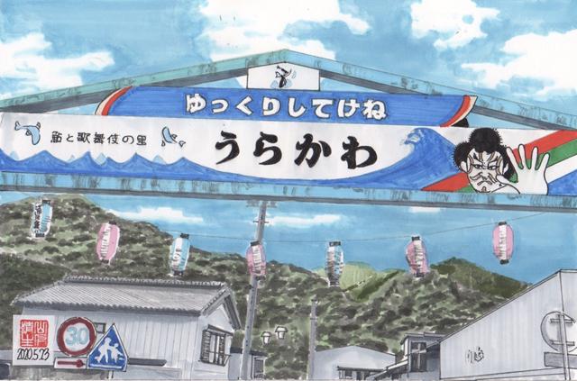 残したい景色:浦川駅周辺