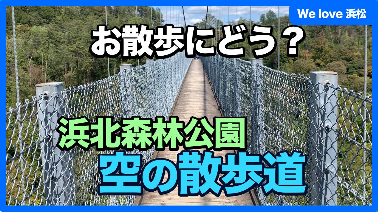 浜北森林公園の空の散歩道(吊り橋)を渡ってみた!