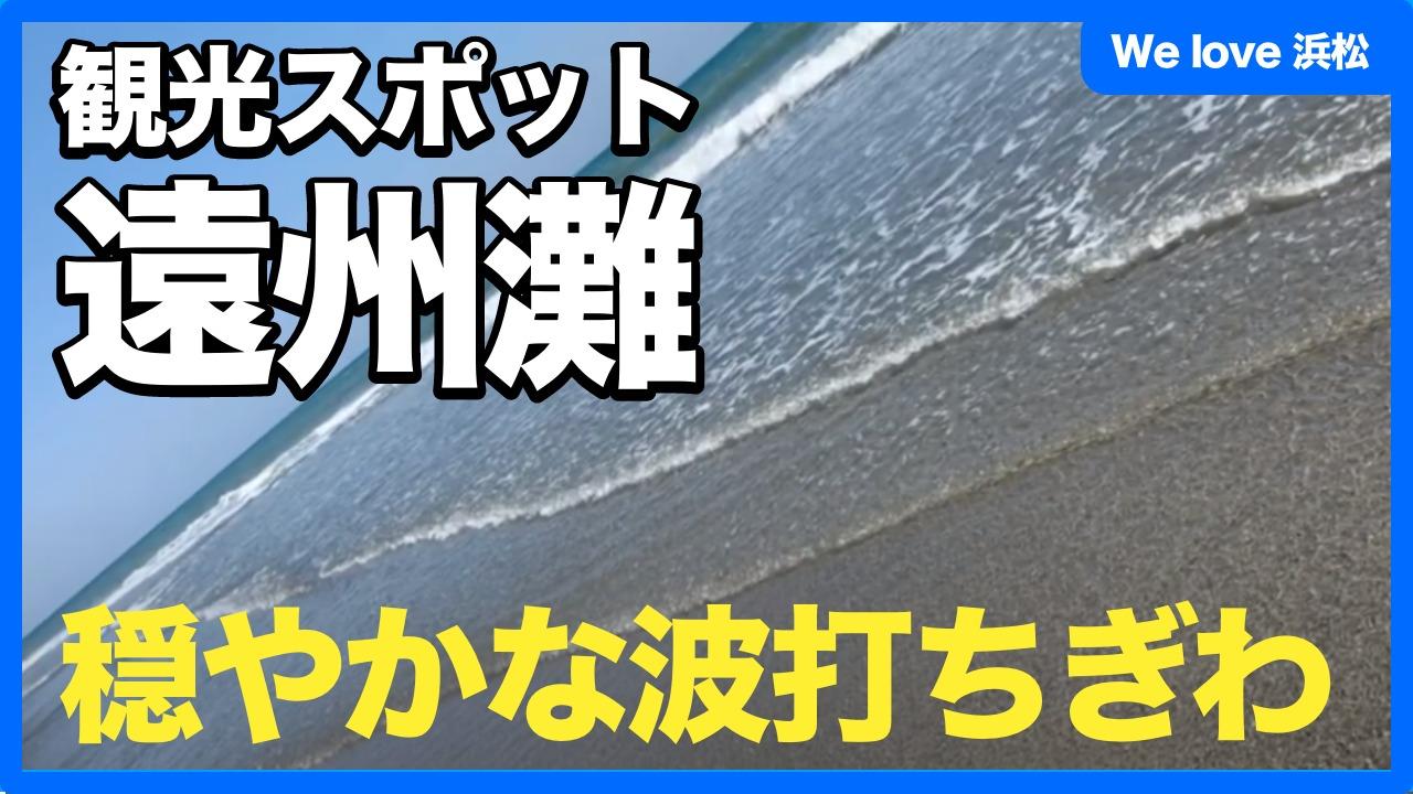遠州灘穏やかな波打ち際:浜松観光スポット:welove浜松