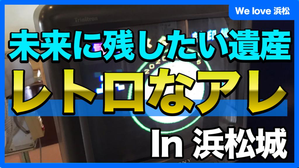 【激レア】浜松城で超レトロな記念メダル販売機を発見!