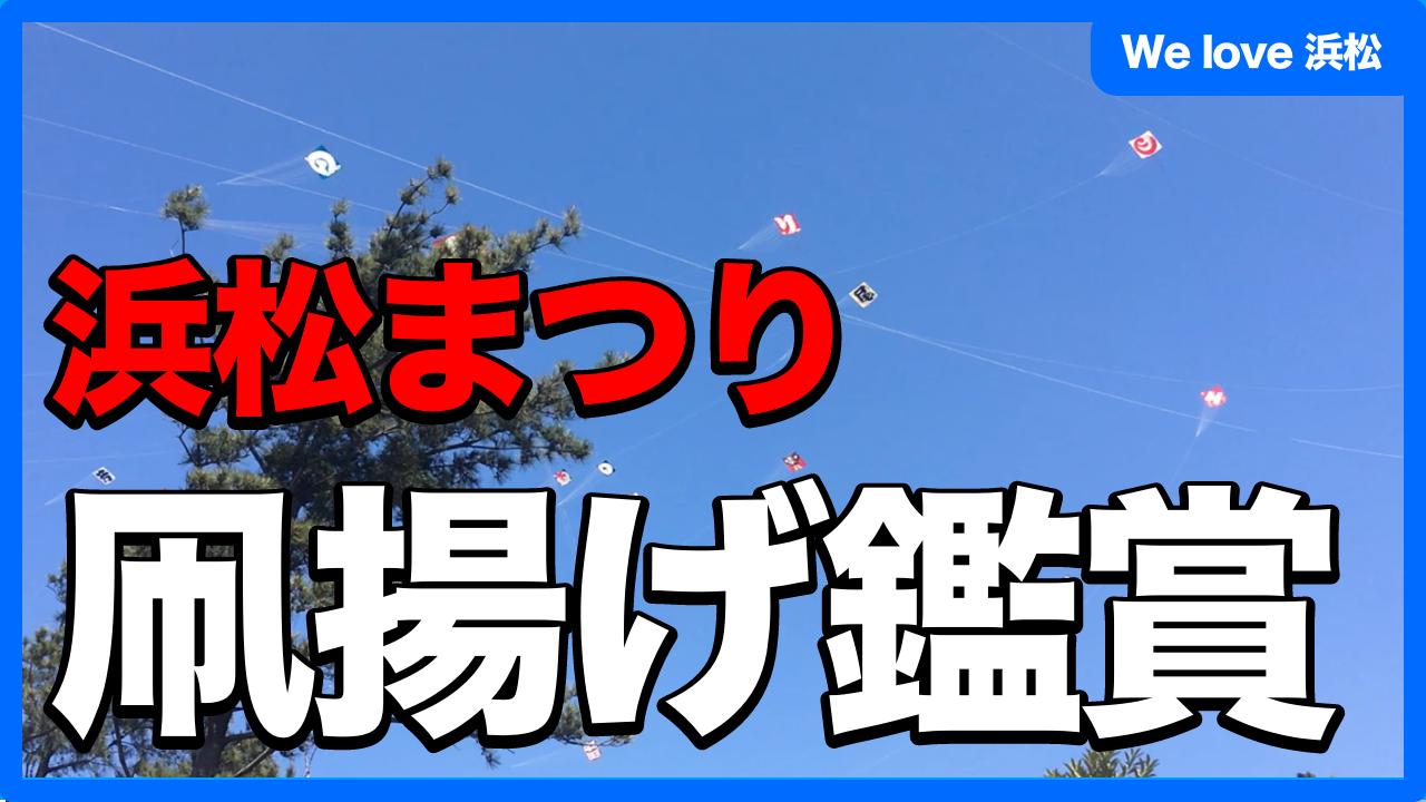 浜松まつり:凧揚げ鑑賞