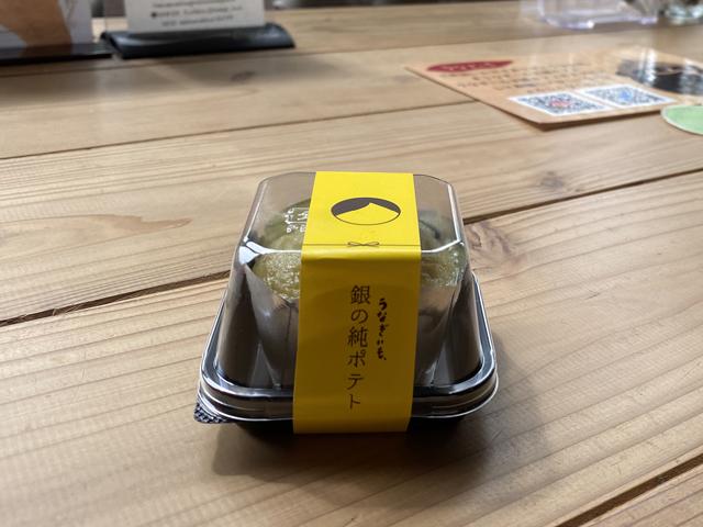 うなぎいものカフェ