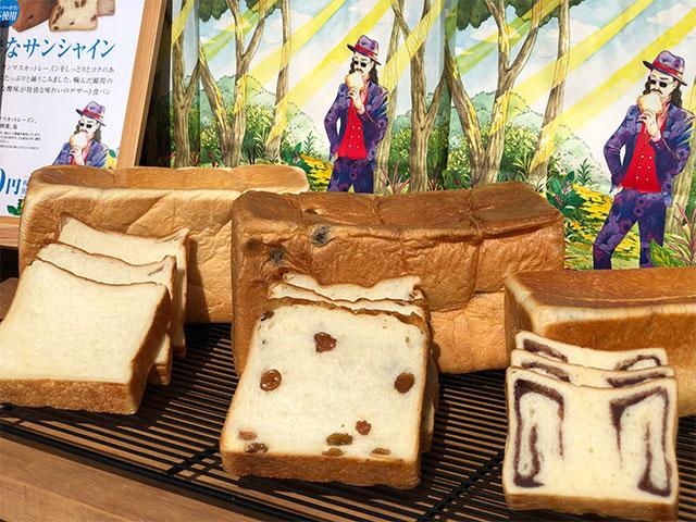罪な朝ほど粋な朝 食パン3種