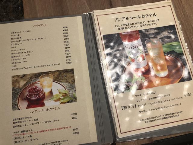 レストラン「いなんば」