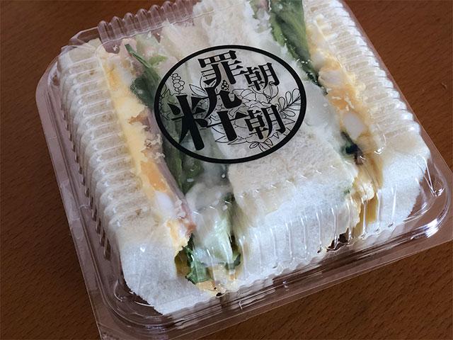 罪な朝ほど粋な朝 サンドイッチ(ミックス)