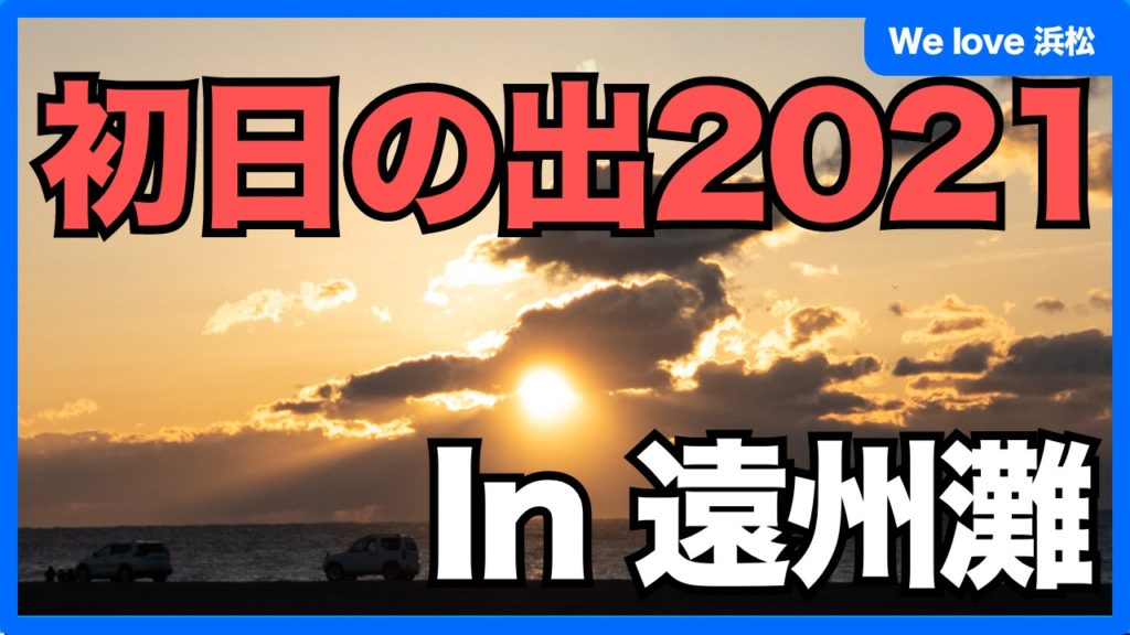 【タイムラプス】初日の出2021:遠州灘のサンライズ