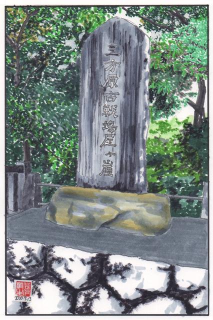 犀ヶ崖戦いの碑