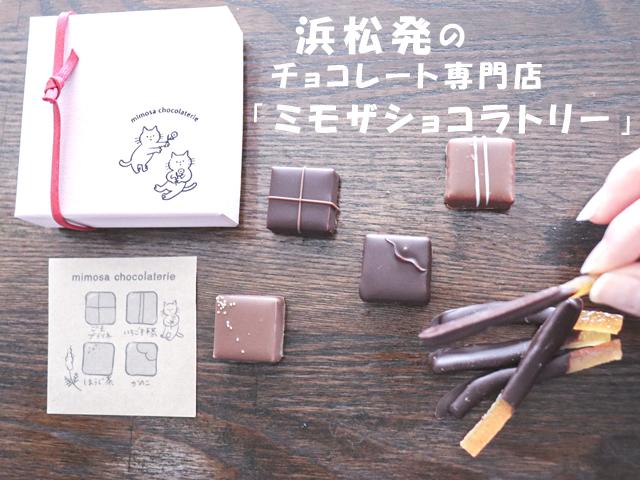 チョコレート専門店『ミモザショコラトリー』