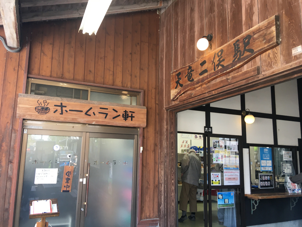 天竜二俣駅:ホームラン軒