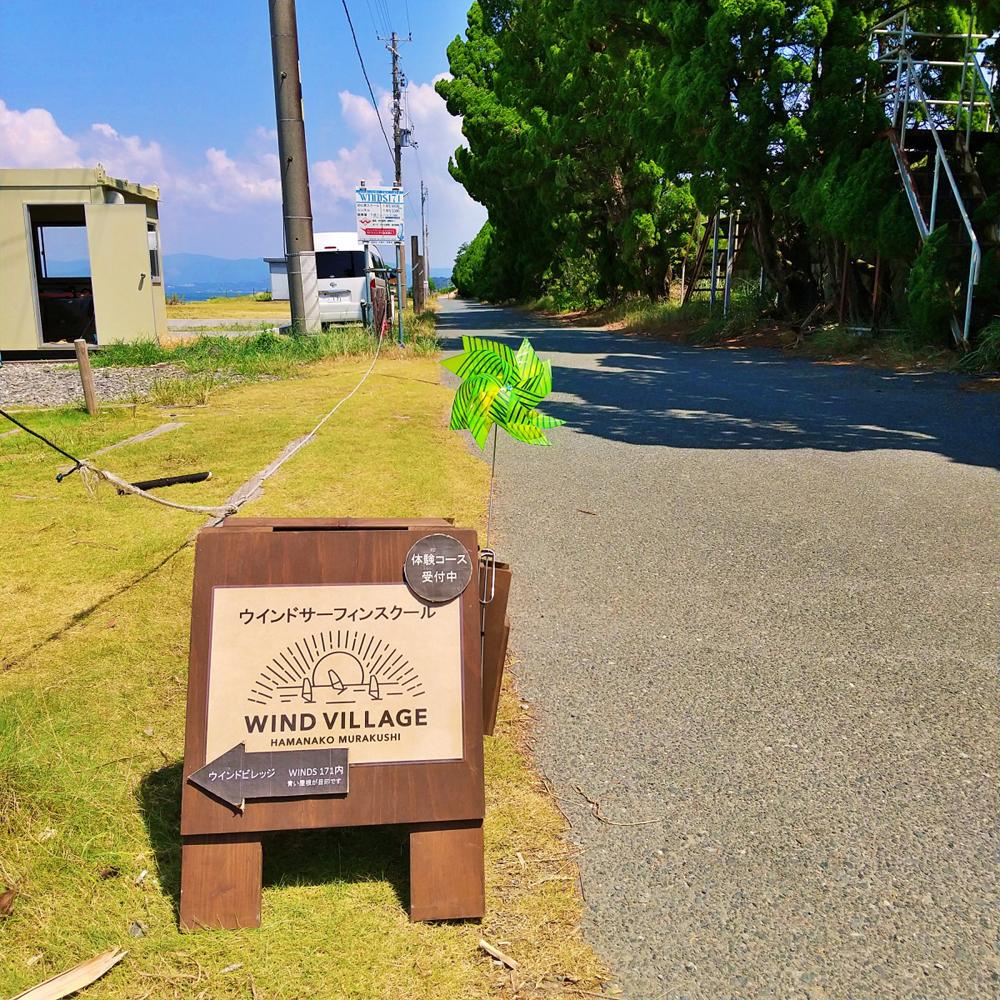 浜名湖村櫛海岸:ウインドサーフィンWIND VILLAGE(ウインドサーフィンスクール)