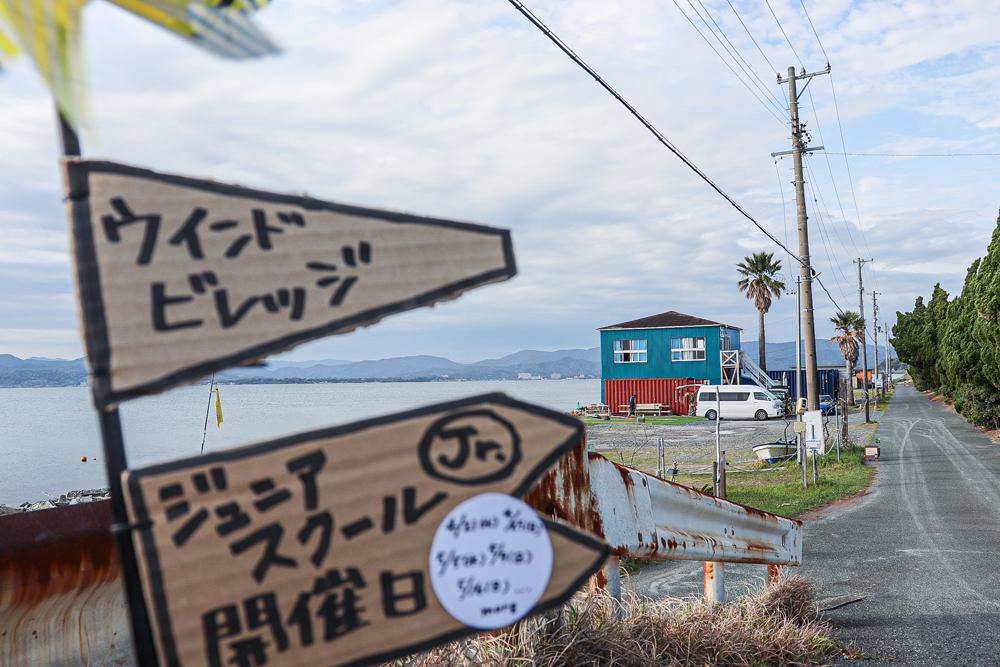 浜名湖 村櫛海岸 WIND VILLAGE(ウィンドビレッジ)