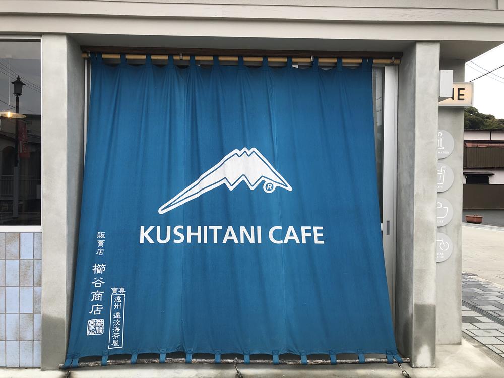 ライダーズカフェ「クシタニカフェ」外観