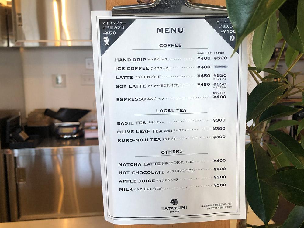 TATAZUMI COFFEE焙煎場 メニュー