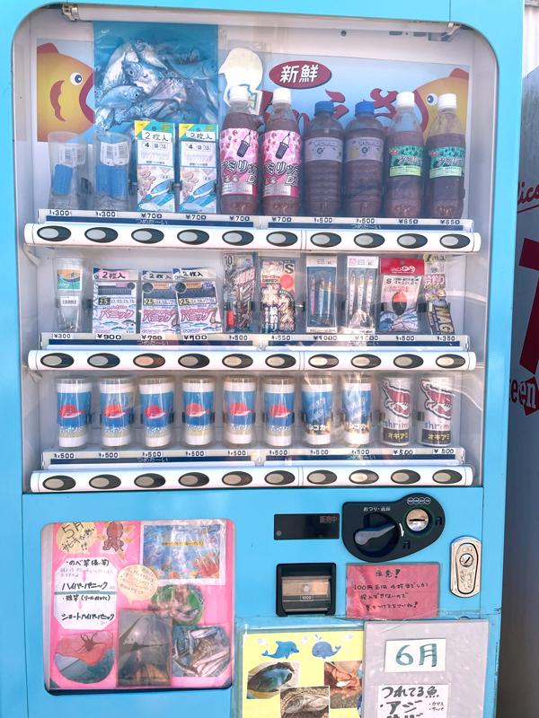 釣り道具の自動販売機
