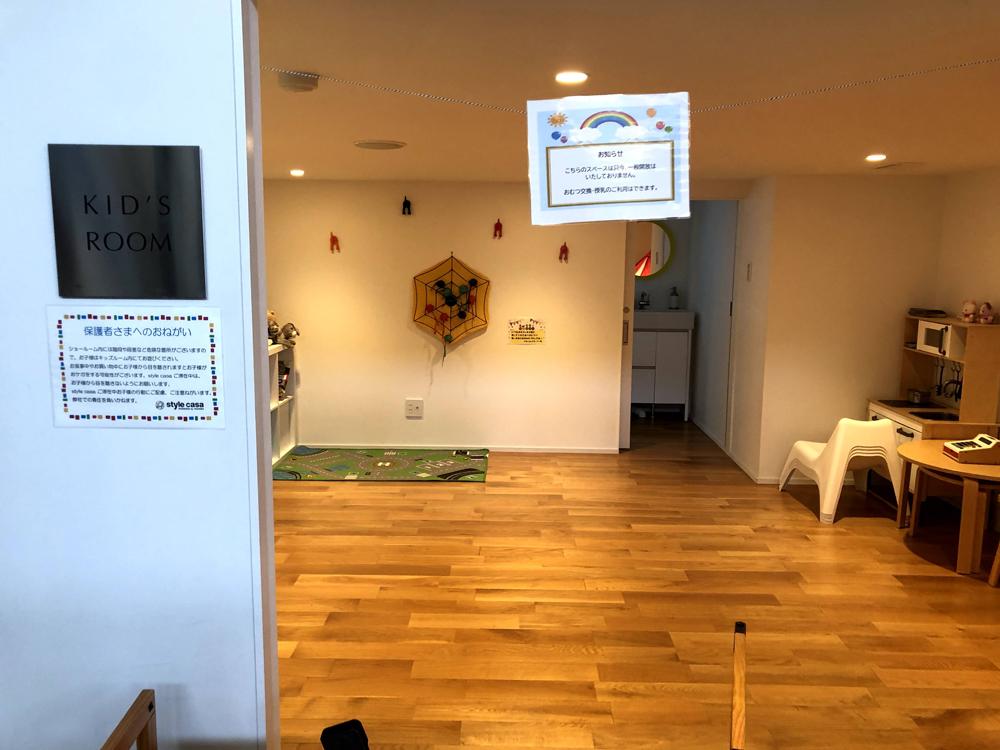 スタイルカーサ(style casa)