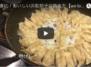 プロ直伝!浜松の人気店「たんと」が教えるおいしい浜松餃子の焼き方