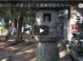 浜松のパワースポット:元城東照宮のハート灯籠